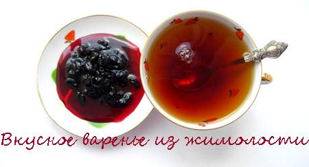 варенье из жимолости к чаю
