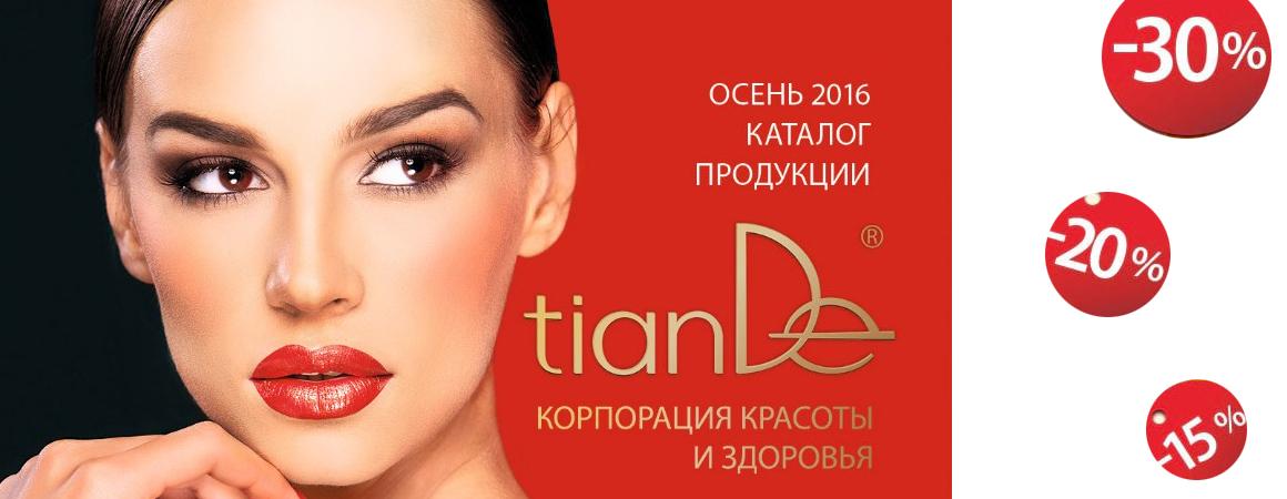 Смотри онлайн tianDe