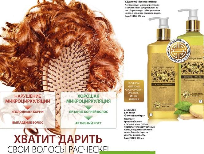 shampun-i-balzam
