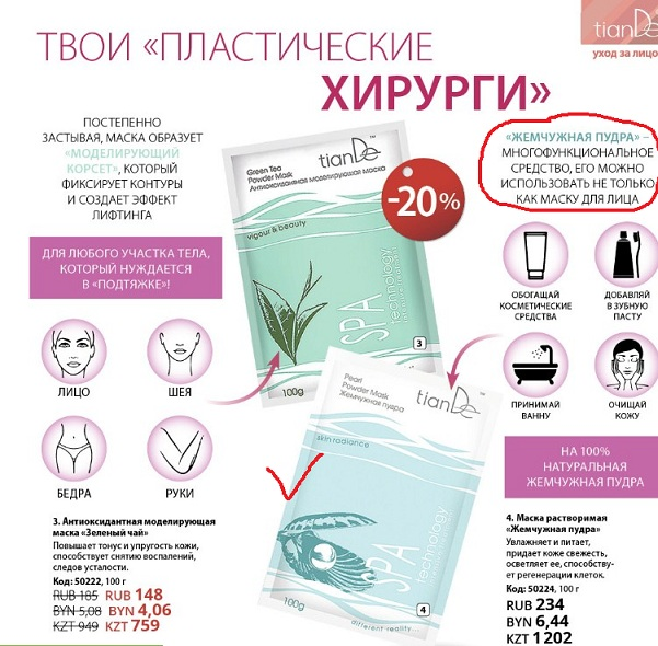 zhemchuzhnyiy-poroshok-dlya-litsa-tiande