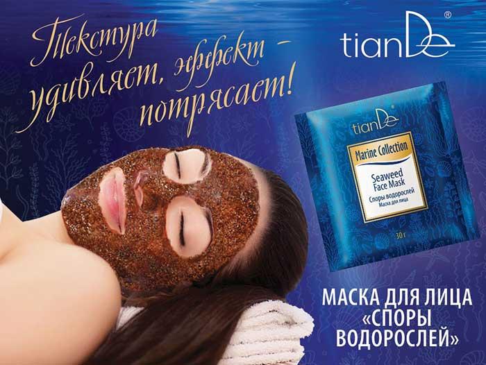 маска-для-лица